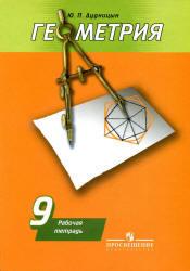Геометрия, Рабочая тетрадь, 9 класс, Дудницын Ю.П., 2012