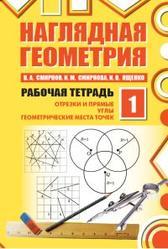 Наглядная геометрия, Рабочая тетрадь № 1, Смирнова И.М., Ященко И.В., 2012