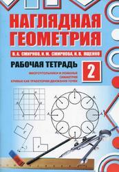 Наглядная геометрия, Рабочая тетрадь № 2, Смирнов В.А., Смирнова И.М., Ященко И.В., 2012