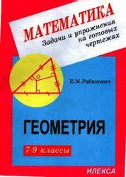 Геометрия, Задачи и упражнения на готовых чертежах, 7-9 класс, Рабинович Е.М., 2010