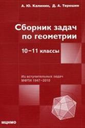 Сборник задач по геометрии, 10-11 класс, Калинин А.Ю., Терёшин Д.А., 2011