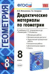 Дидактические материалы по геометрии, 8 класс, Мельникова Н.Б., Захарова Г.А., 2014