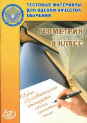 Тестовые материалы для оценки качества обучения, Геометрия, 9 класс, Карташева Г.Д., 2012