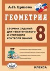 Сборник заданий для тематического и итогового контроля знаний, Геометрия, 8 класс, Ершова А.П., 2013
