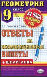 Геометрия, 9 класс, Ответы на экзаменационные билеты, Лаппо Л.Д., Попов М.А., 2013