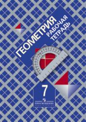 Геометрия, 7 класс, Рабочая тетрадь, Атанасян Л.С., Бутузов В.Ф., Глазков Ю.А., Юдина И.И., 2010