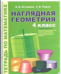 Решебник по Математике 3 Класс Н.б Истомина З.б Редько