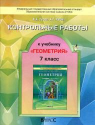 Геометрия, 7 класс, Контрольные работы, Гусев В.А., Рубин А.Г., 2013