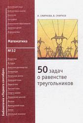 50 задач о равенстве треугольников, Смирнова И., Смирнов В., 2010