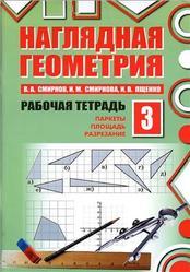 Наглядная геометрия, Рабочая тетрадь №3, Смирнов В.А., Смирнова И.М., Ященко И.В., 2012