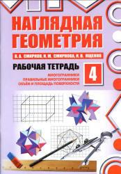 Наглядная геометрия, Рабочая тетрадь №4, Смирнов В.А., Смирнова И.М., Ященко И.В., 2012