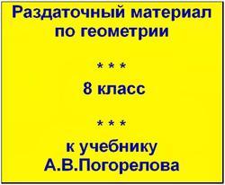 Раздаточный материал по геометрии, 8 класс, к учебнику Погорелова А.В.