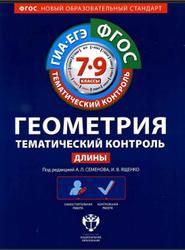 Геометрия, Длины, Тематический контроль, 7-9 класс, Рабочая тетрадь, Семенов А.Л., Ященко И.В., 2013