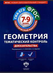 Геометрия, Доказательства, Тематический контроль, 7-9 класс, Рабочая тетрадь, Семенов А.Л., Ященко И.В., 2013