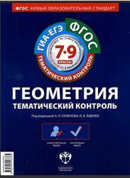 Геометрия, Ответы, Тематический контроль, 7-9 класс, Семенов А.Л., Ященко И.В., 2013