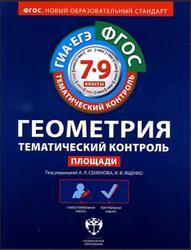 Геометрия, Площади, Тематический контроль, 7-9 класс, Рабочая тетрадь, Семенов А.Л., Ященко И.В., 2013
