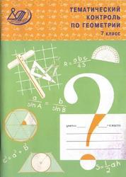 Тематический контроль по геометрии, 7 класс, Мельникова Н.Б., 2011