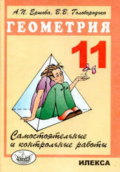 Самостоятельные и контрольные работы по геометрии, 11 класс, Ершова А.П., Голобородько В.В., 2013