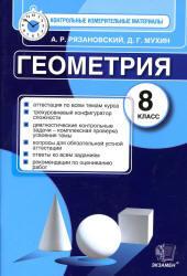 Геометрия, 8 класс, Контрольные измерительные материалы, Рязановский А.Р., Мухин Д.Г., 2014