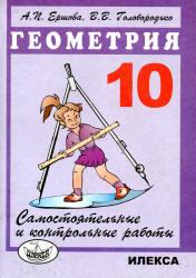 Самостоятельные и контрольные работы по геометрии, 10 класс, Ершова А.П., Голобородько В.В., 2013