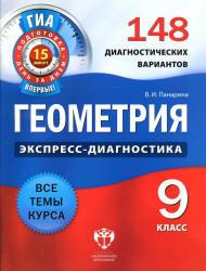 Геометрия, 9 класс, 148 диагностических вариантов, Панарина В.И., 2013