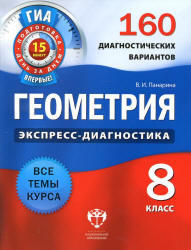 Геометрия, 8 класс, 160 диагностических вариантов, Панарина В.И., 2013