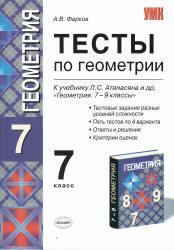Тесты по геометрии, 7 класс, к учебнику Атанасяна, Фарков А.В., 2009