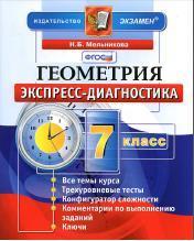 Геометрия, 7 класс, экспресс-диагностика, Мельникова Н.Б., 2014