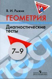 Геометрия, Диагностические тесты, 7-9 классы, Рыжик В.И., 2014