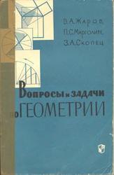 Вопросы и задачи по геометрии, Жаров В.А., Марголите П.С., Скопец З.А., 1965