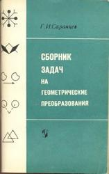 Сборник задач на геометрические преобразования, 5-8 класс, Саранцев Г.И., 1981