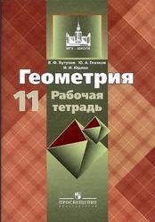 Геометрия, 11 класс, Рабочая тетрадь, Бутузов В.Ф., Глазков Ю.А., Юдина И.И., 2013