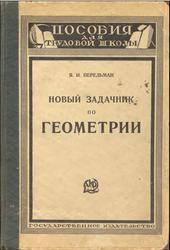 Новый задачник по геометрии, Перельман Я.И., 1925