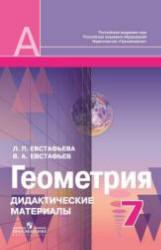 Геометрия, 7 класс, Дидактические материалы, Евстафьева Л.П., Евстафьев В.А., 2012