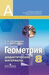 Геометрия, 8 класс, Дидактические материалы, Евстафьева Л.П., Евстафьев В.А., 2013