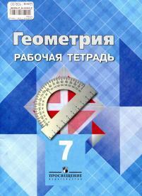 Геометрия, рабочая тетрадь, 7 класс, Атанасян Л.С., Бутузов В.А., Глазков Ю.А., Юдина И.И., 2014