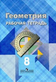 Геометрия, рабочая тетрадь, 8 класс, Атанасян Л.С., Бутузов В.Ф., Глазков Ю.А., Юдина И.И., 2014