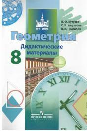 Геометрия, дидактические материалы, 8 класс, Бутузов В.Ф., Кадомцев С.Б., Прасолов В.В., .2011