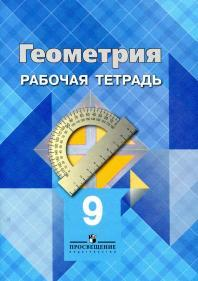 Геометрия, рабочая тетрадь, 9 класс, Атанасян Л.С., Бутузов В.Ф., Глазков Ю.А., Юдина И.И, 2014