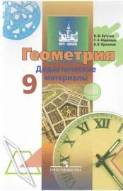 Геометрия, дидактические материалы, 9 класс, Бутузов В.Ф., Кадомцев С.Б., Прасолов В.В. 2012