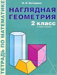 Наглядная геометрия, тетрадь по математике, 2-й класс, Истомина Н.Б., 2012