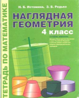 Наглядная геометрия, тетрадь по математике, 4-й класс, Истомина Н.Б., Редько З.Б., 2010