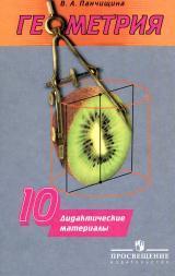 Геометрия, дидактические материалы, 10 класс, пособие для общеобразовательных организаций, Панщина В.А., 2014