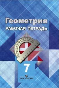 Геометрия, Рабочая тетрадь, 7 класс, Атанасян Л.С., Бутузов В.Ф., Глазков Ю.А., Юдина И.И., 2014