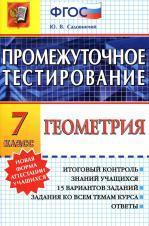 Промежуточное тестирование, геометрия, 7 класс, ФГОС , Садовничий Ю.В., 2015