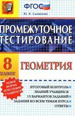Промежуточное тестирование, геометрия, 8 класс, ФГОС, Садовничий Ю.В., 2015