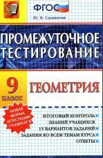 Промежуточное тестирование, геометрия, 9 класс, Садовничийи Ю.В., 2015