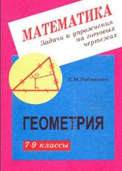 Геометрия, Задачи и упражнения на готовых чертежах, 7-9, Рабинович Е.М., 1999