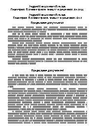 Геометрия, Планиметрия в тезисах и решениях. 9 класс, Павлов А.Н.