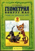 Геометрия вокруг нас, тетрадь для практических работ, 2 класс , Аргинская И.И, Кормишина С.Н., 2013